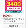 (追記)年間3400円♡ニールセンで何もせずにお小遣いゲット(。ゝ∀・)bの画像