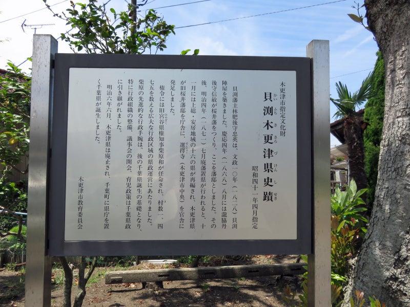 貝淵陣屋(上総国・千葉県木更津...
