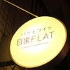 目黒FLATの画像