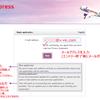 香港エクスプレス客室乗務員募集開始!エントリー法を解説の画像