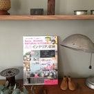 掲載誌のお知らせ*Seria・3coins・Natural Kitchenでおしゃれ・・・の記事より