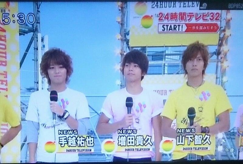 2009年の『24時間テレビ』を振り返ってみた⑦ ( *・ω・)ノ | 増田貴久 ...