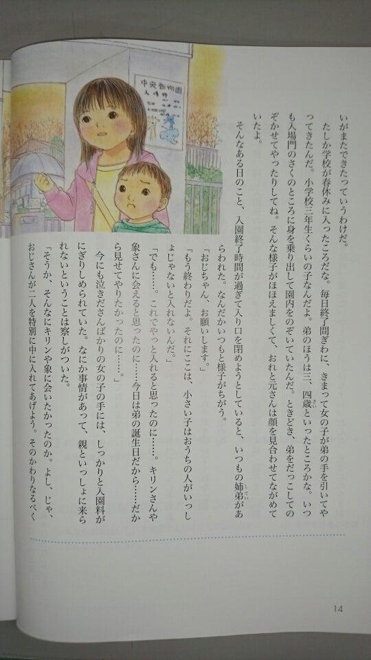 道徳「二通の手紙」① | 平成28(...