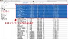 iTunes・CDライティング予定の曲を選択