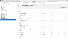 iTunesプレイリスト