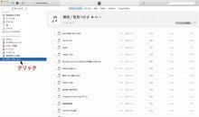 iTunes・プレイリストの確認