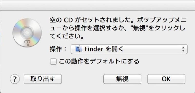 CD操作・ダイアログボックス