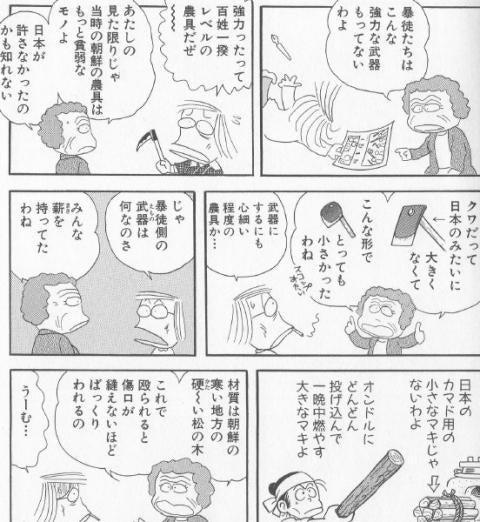みなもと太郎 松吉伝   ☆魅乃乎☆...