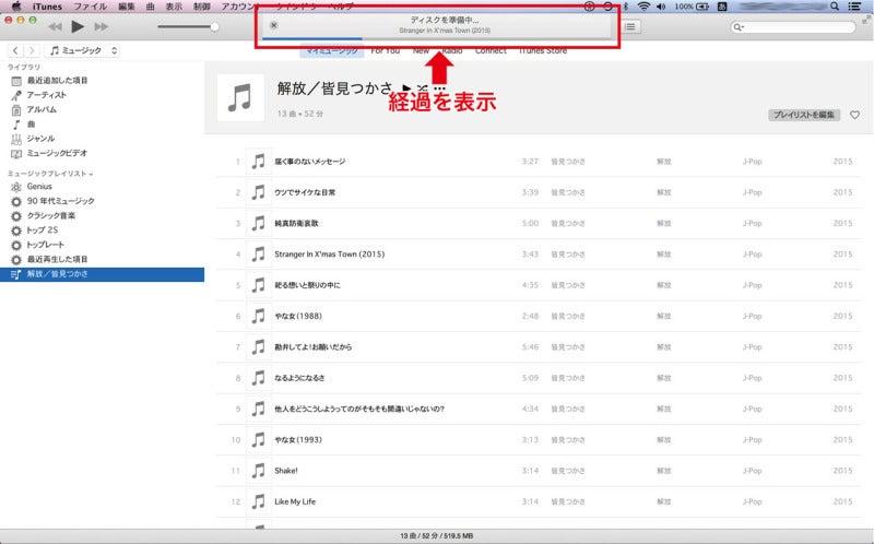 iTunesディスク作成開始