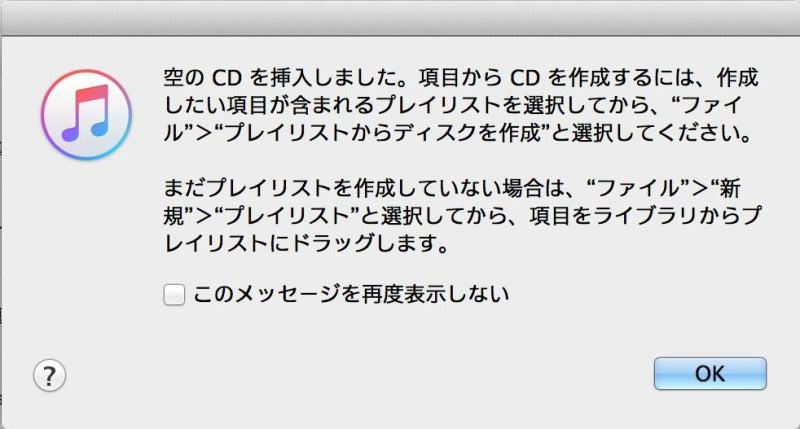 iTunesCD挿入後のメッセージ