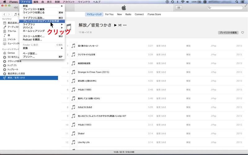 iTunesプレイリストからディスクを作成
