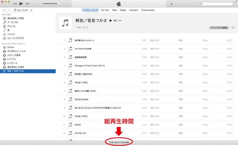 iTunesプレイリスト・総再生時間