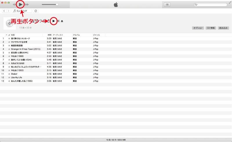 iTunes再生ボタン