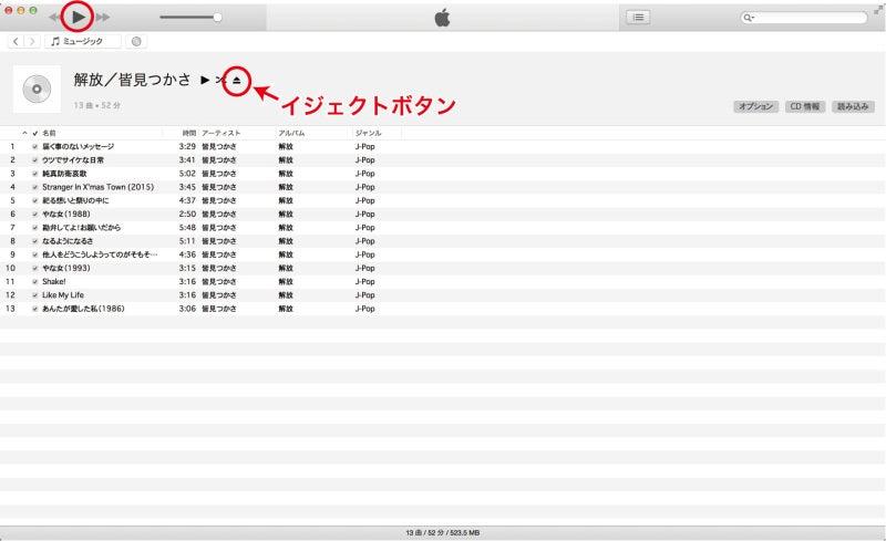iTunesイジェクトボタン