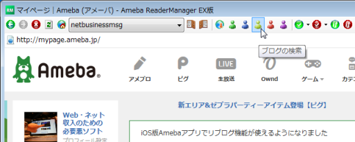 Ameba RaderManager