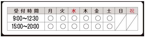 新潟県新潟市のほねつぎ新潟近江接骨院・新潟近江はりきゅう院-営業時間