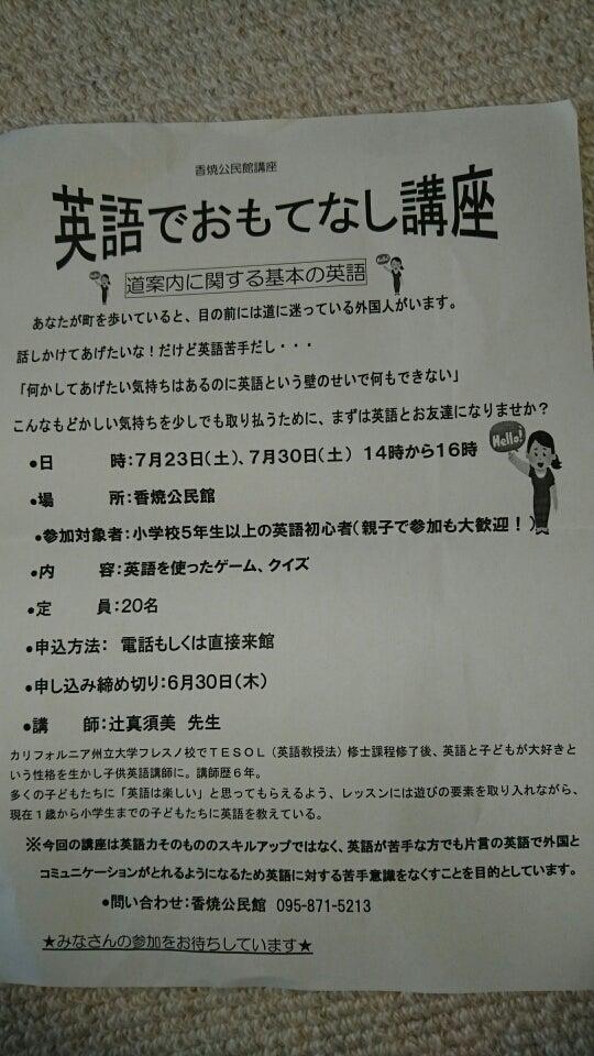 英語 お知らせ