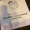 ロボット掃除機。の画像