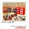 すぐたま!楽天の新商品でてるよヽ(^ω^)ノの画像