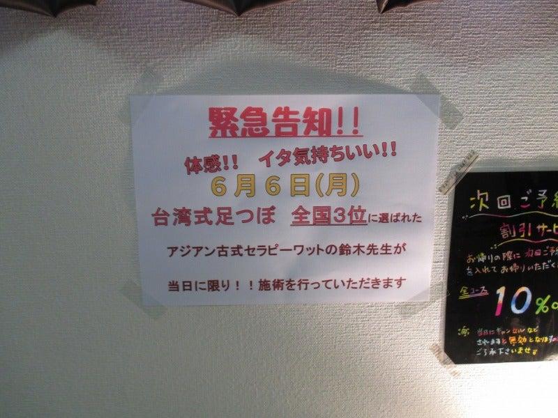 静岡御殿場タイ古式マッサージ・出張ヘルプ 37