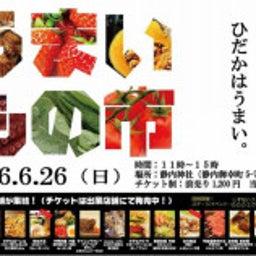 画像 6月26日(日)「第4回 新ひだか うまいもの市」開催! の記事より 1つ目