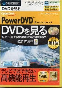 PowerDVDa