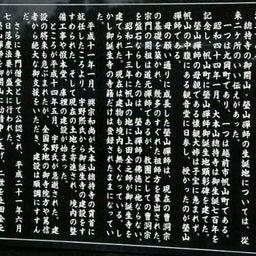 画像 【福井】猫寺 「御誕生寺」でいただいたステキな新作【御朱印帳】&【限定御朱印】~追加掲載 の記事より 15つ目