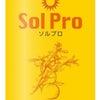 """飲む""""日焼け止め"""" Sol Pro ソルプロ発売開始の画像"""