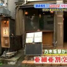 日本テレビ『PON!…