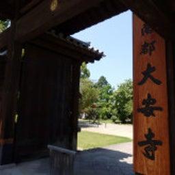画像 奈良のシャンティ・プレイス大安寺 の記事より 2つ目