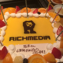 リッチメディア6周年…
