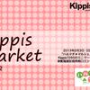 【Kippis7265】第2回☆Kippis Market 開催決定♪の画像