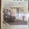 新潟日報「assh」に掲載していただきましたの画像