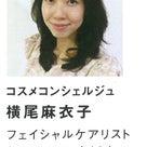 コスメコンシェルジュの横尾麻衣子さんがElements Bookに掲載されましたの記事より