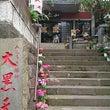 新宿山の手七福神「大…