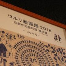 ワルリ絵画展2016…