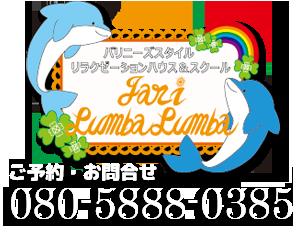 西小山のバリニーズサロン Jari LumbaLumba(じゃり るんばるんば)ご予約・お問い合わせ080-5888-0385