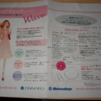大丸松坂屋 ファッションナビ 骨格診断の記事に添付されている画像