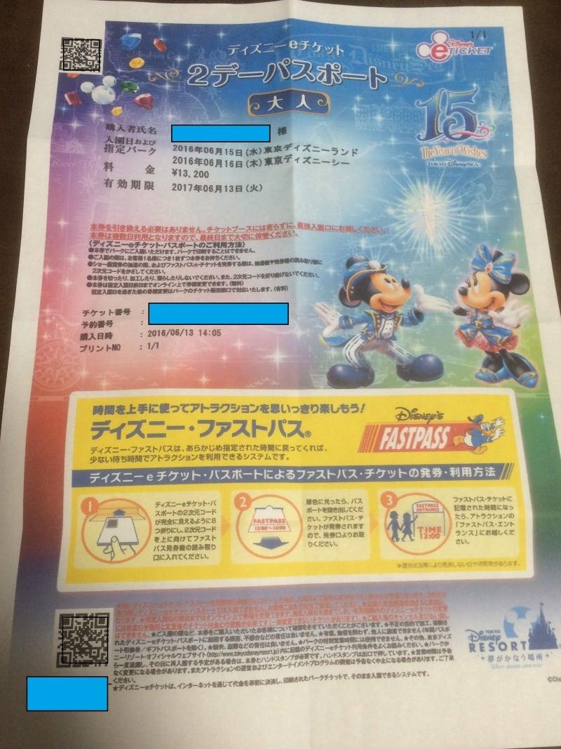 初めてディズニーのeチケットを購入してみました!! | りょ~たpの