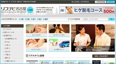 $マッサージ店検索「リフナビ名古屋」ブログ