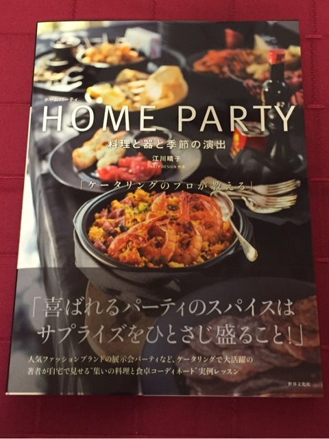 8cd05358828fe 代表の江川晴子さんが本を今月出版されました. image. HOME PARTY. 料理と器と季節の演出. 「ケータリングのプロが ...