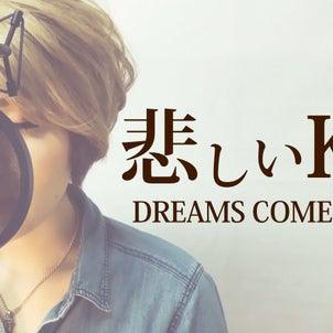 cover project Vol.11[悲しいKiss/DREAMS COME TRUE]の画像