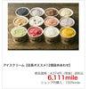売り切れも、、すぐたま!新着楽天商品ヽ(^ω^)ノ私が買ったもの♡の画像