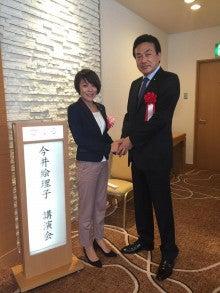 全国比例候補予定の今井絵理子さんの講演会が春日井市において丹羽秀樹代議士後援会主催で開催されました。 いつも真面目顏の市会議員 さん方の笑顔が印象的でした。