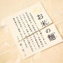 自然栽培のお米の麺