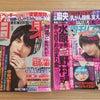 今日発売!女性自身と週刊女性に取材記事が載りました。の画像