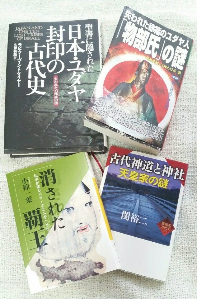 """(2)日本の古代史の理解☆「かごめの歌」の""""鶴と亀が統べる ..."""