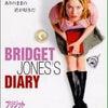 ブリジットジョーンズの日記の画像