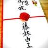 『和紙を使ったおもてなし〜折形礼法 金封編』の報告の画像