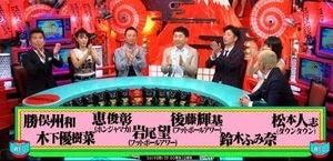 鈴木ふみ奈 水曜日のダウンタウン
